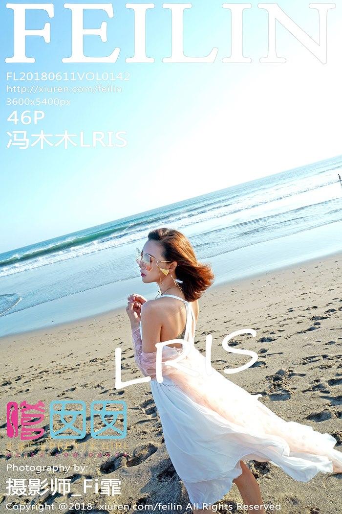 [FEILIN嗲囡囡]2018.06.11 VOL.142 冯木木LRIS[46+1P/155M]